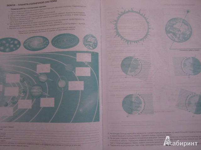 Иллюстрация 1 из 5 для Контурные карты с заданиями. Начальный курс географии. 6 класс. ФГОС - Душина, Летягин   Лабиринт - книги. Источник: Алена