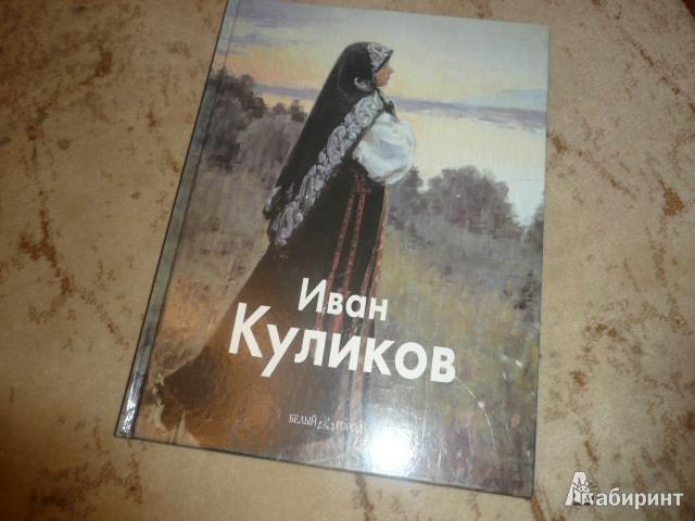 Иллюстрация 1 из 8 для Куликов - Николай Беспалов | Лабиринт - книги. Источник: Nadezhda_S