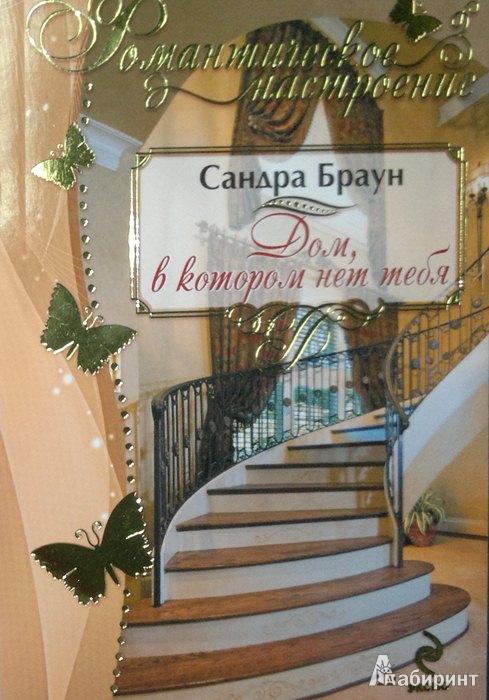 Иллюстрация 1 из 6 для Дом, в котором нет тебя - Сандра Браун   Лабиринт - книги. Источник: Леонид Сергеев