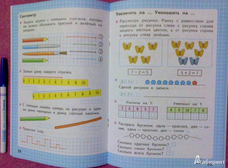 Рабочая Тетрадь По Математике 1 Класс Моро Ответы 2 Часть