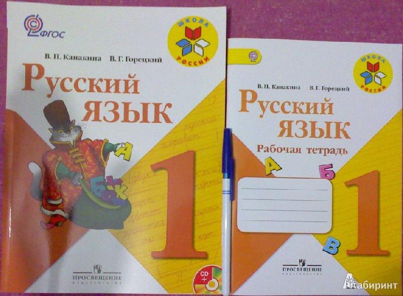 гдз по русскому школа россии