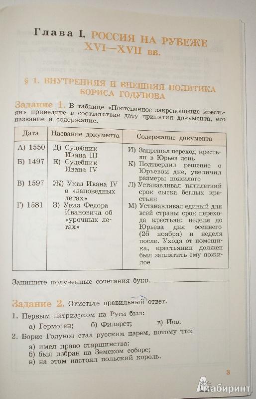 Из 19 для книги история россии конец xvi