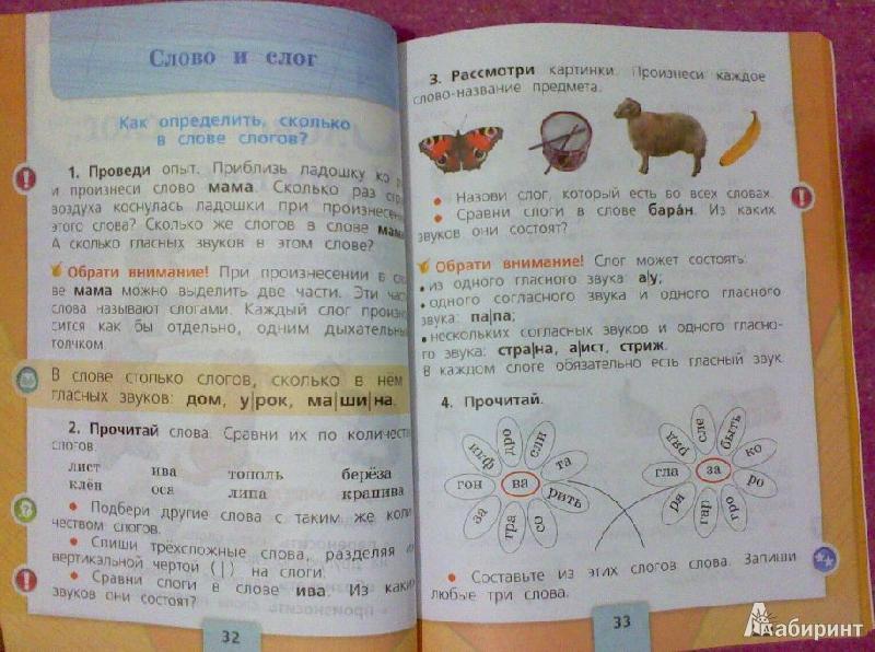 Класса русский гдз часть 1 учебник за язык 3 россии школа