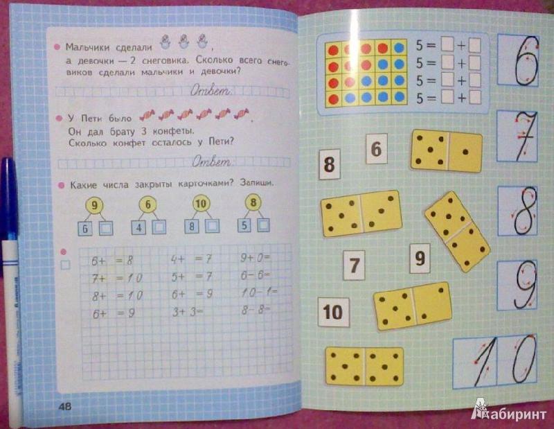 Как сделать математику 3 класс 3 часть