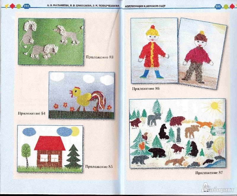 конспекты занятий по конструированию в детском саду в подготовительной группе