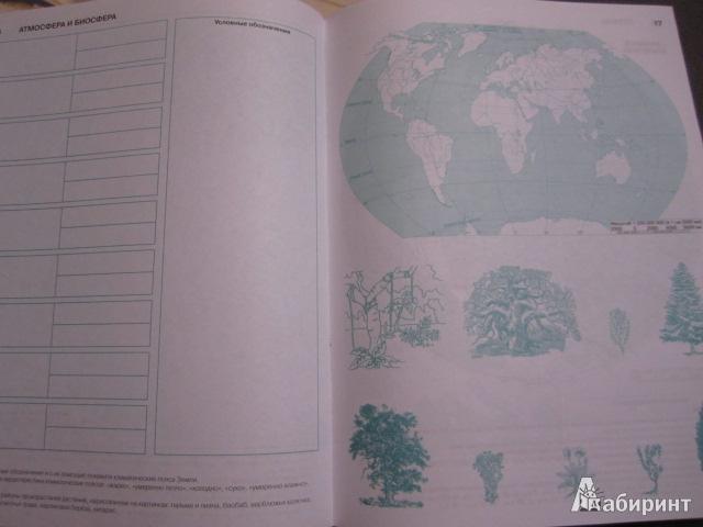 Иллюстрация 4 из 5 для контурные карты