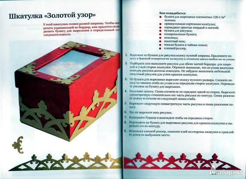 Иллюстрация 1 из 16 для Бумажное кружево - Анна Зайцева | Лабиринт - книги. Источник: Низамутдинова  Олия