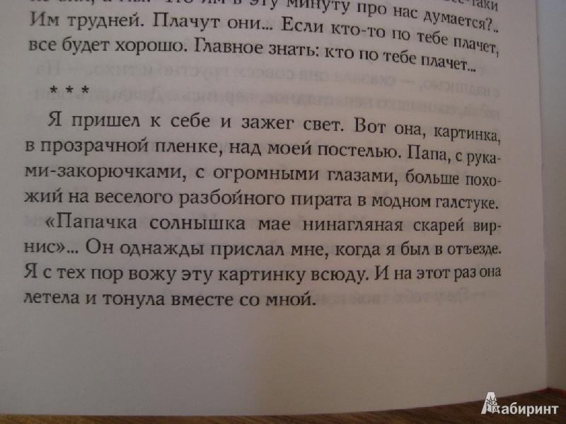Иллюстрация 1 из 28 для Кто по тебе плачет - Юрий Дружков | Лабиринт - книги. Источник: Макарова  Елена