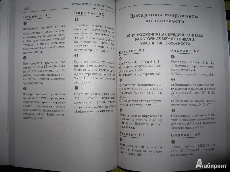 Ершова Решебник 8 Класс Геометрия