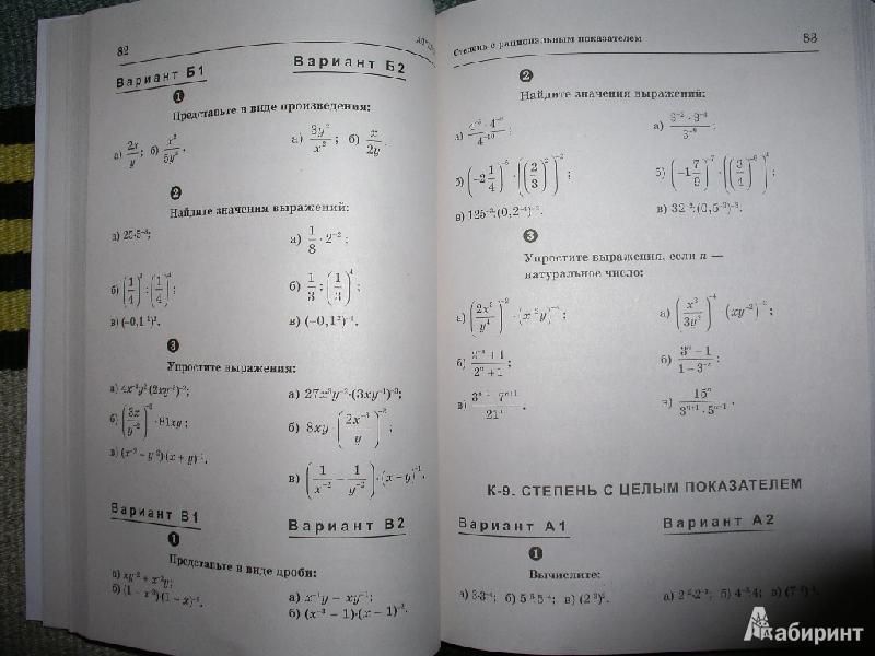 По алгебре и геометрии для 8 класса