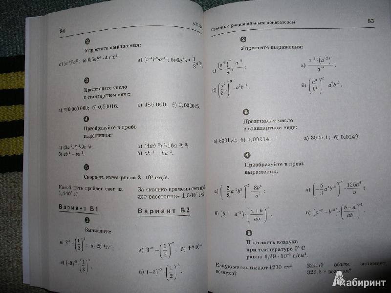 скачать готовые домашние задания 6 класс голобородько