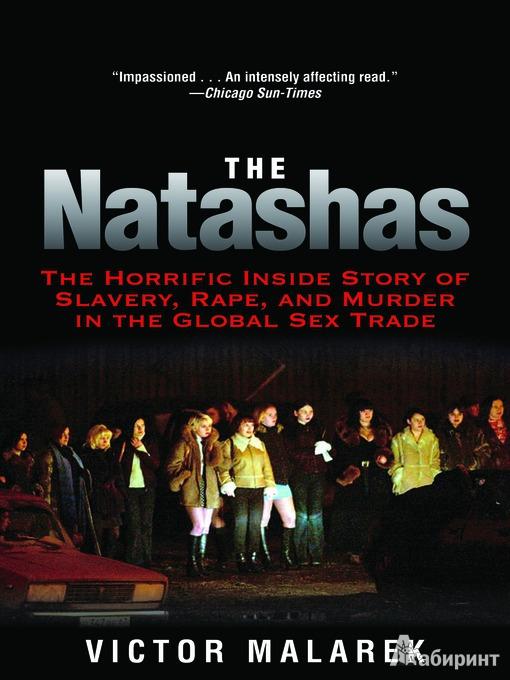 Скачать бесплатно книгу продаются наташи