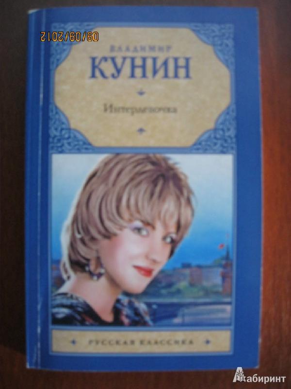 Иллюстрация 1 из 17 для Интердевочка - Владимир Кунин | Лабиринт - книги. Источник: Гилева  Любовь Валерьевна