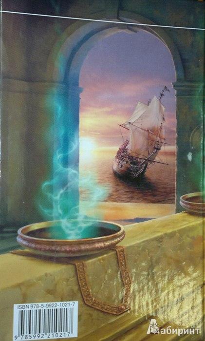 Иллюстрация 9 из 14 для зеркала судьбы