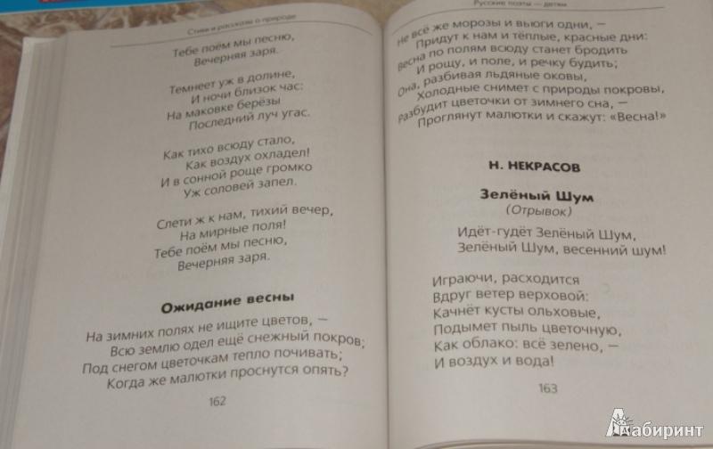константин ушинский первое знакомство с родиной читать