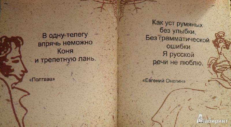 Поздравление цитатами классиков