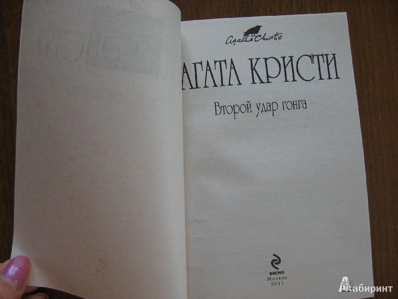 Иллюстрация 1 из 18 для Второй удар гонга - Агата Кристи | Лабиринт - книги. Источник: Баскова  Юлия Сергеевна