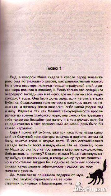 Иллюстрация 1 из 12 для Дилетант - Наталия Левитина | Лабиринт - книги. Источник: Ya_ha
