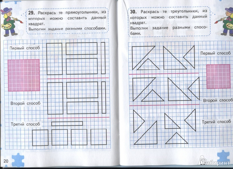 Иллюстрация 1 из 22 для Для тех, кто любит математику. 1 класс. ФГОС - Моро, Волкова | Лабиринт - книги. Источник: Марфа Посадница