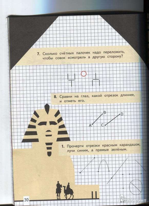 Иллюстрация 1 из 20 для Математика и конструирование. 1 класс. Пособие для учащихся. ФГОС - Светлана Волкова | Лабиринт - книги. Источник: Марфа Посадница