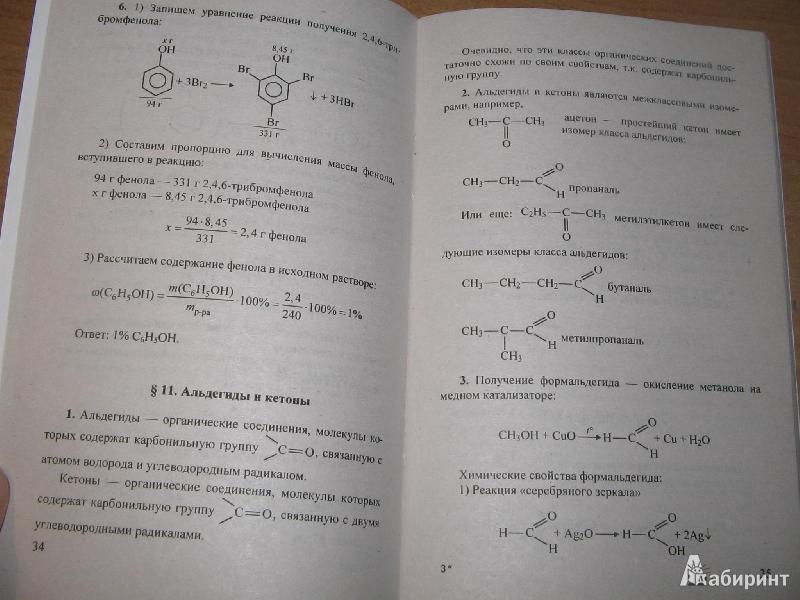Домашняя работа по химии за 10 класс