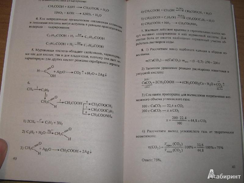 Химия 10 класс базовый уровень ольга