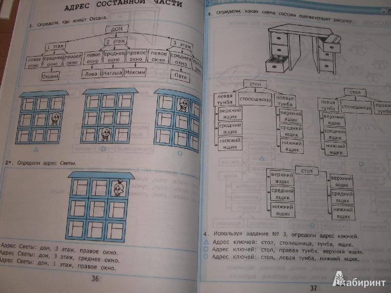информатике задания решебник на по