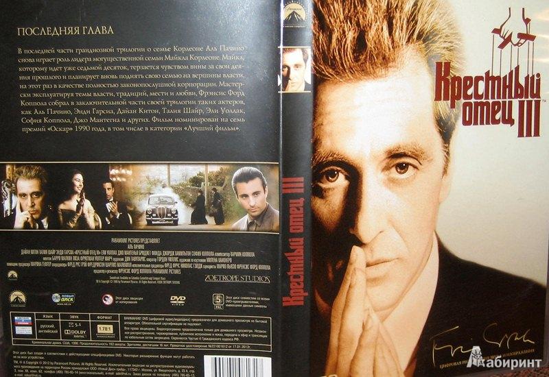 Иллюстрация 1 из 2 для Крестный отец 3 (DVD) - Фрэнсис Коппола | Лабиринт - видео. Источник: Леонид Сергеев