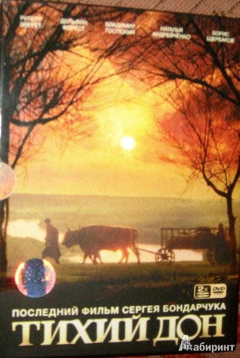 Иллюстрация 1 из 4 для Тихий Дон (DVD) - Сергей Бондарчук | Лабиринт - видео. Источник: Леонид Сергеев