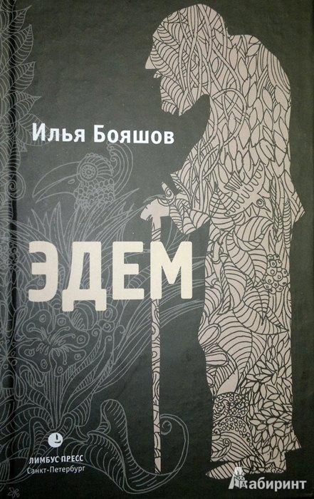 Иллюстрация 1 из 9 для Эдем - Илья Бояшов | Лабиринт - книги. Источник: Леонид Сергеев