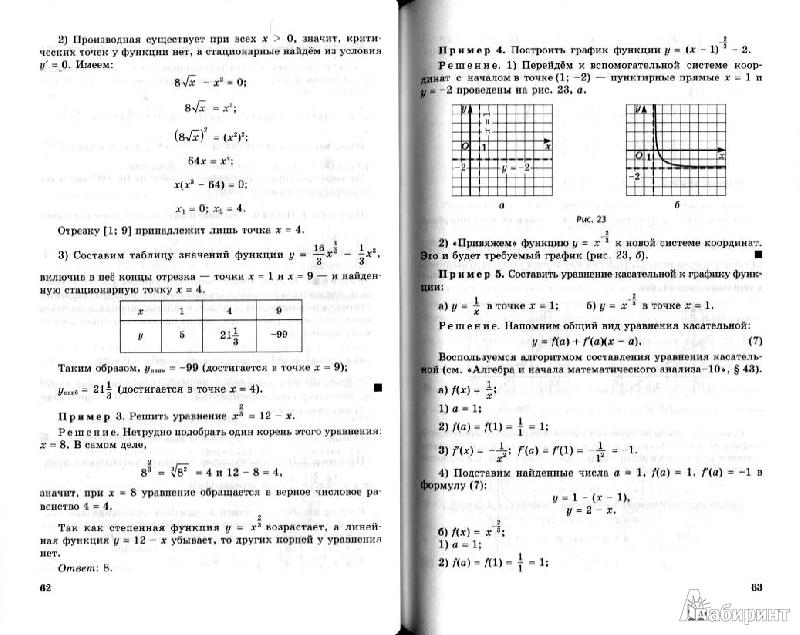 Решебник по комплексной тетради для контрольных знаний по математике 6 класс л.г.стадник