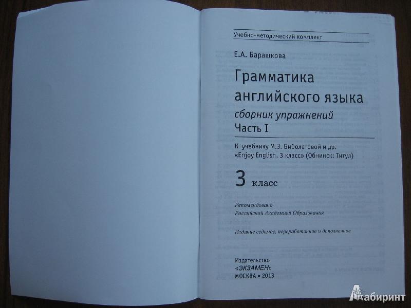 решебник грамматика английского языка 3 класс барашкова к учебнику биболетова