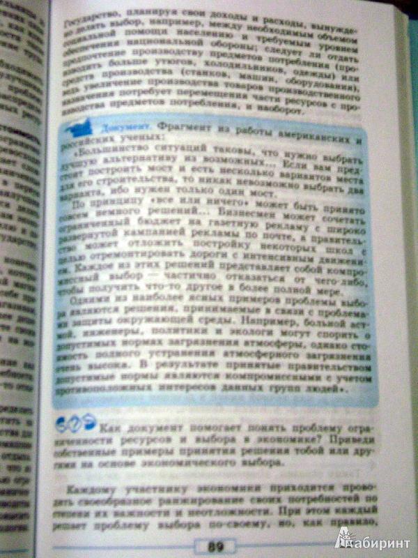 Программа Обществознание 6 Класс Боголюбов Базовый Уровень