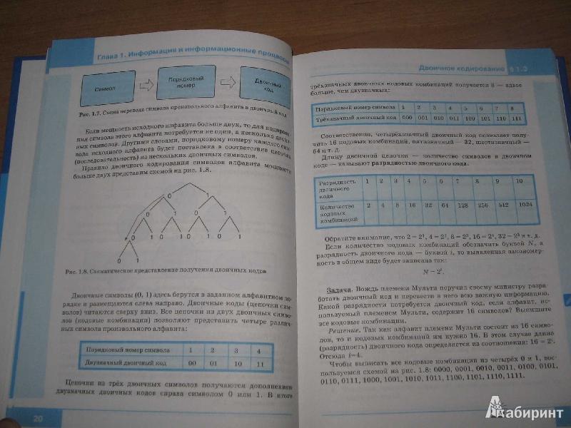 по босова 5 класс вопрос информатике 11 решебник параграф 7