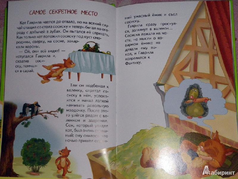 Учебник по истории 6 класс история россии с древнейших времен читать