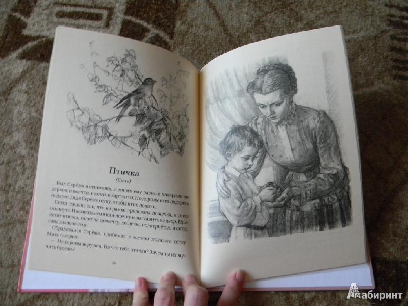 Учебник по литературе 7 класс 1 часть читать меркин 2 часть