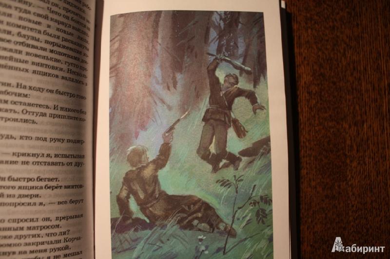 Иллюстрация 1 из 10 для Повести - Аркадий Гайдар | Лабиринт - книги. Источник: tatyanaK