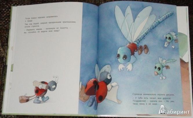 """Иллюстрация № 3 к книге """"Сюзетта ищет маму"""", фотография, изображение, картинка"""