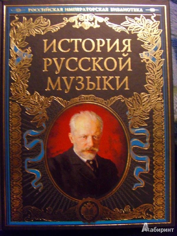 Иллюстрация 1 из 10 для История русской музыки | Лабиринт - книги. Источник: ChaveZ