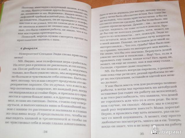 Иллюстрация 1 из 7 для Дневник Жаклин Пейн - Арабелла Вейр | Лабиринт - книги. Источник: Iwolga