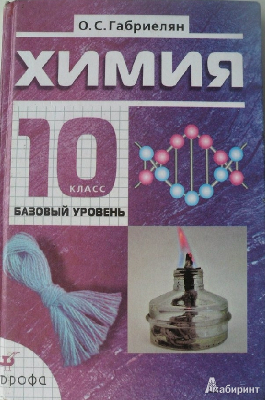 Учебник по химии 10 класс габриелян