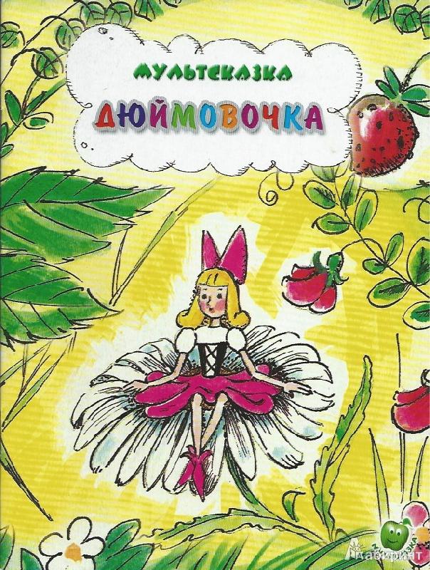 Иллюстрация 1 из 24 для Дюймовочка   Лабиринт - книги. Источник: sach_sv
