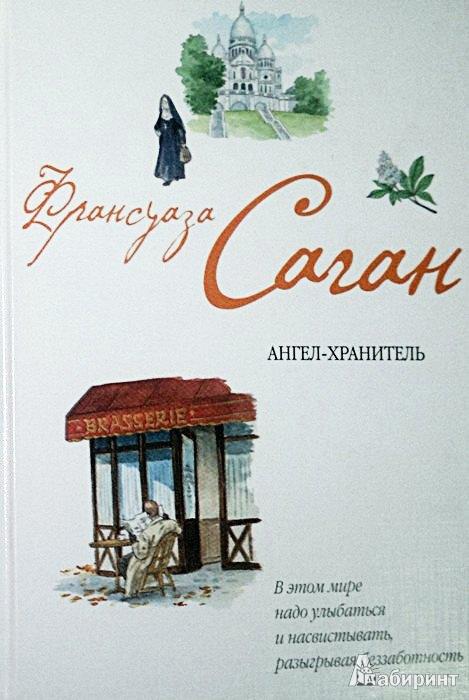 Иллюстрация 1 из 9 для Ангел-хранитель - Франсуаза Саган   Лабиринт - книги. Источник: Леонид Сергеев
