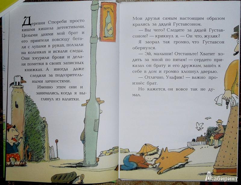 Иллюстрация 1 из 31 для Умнее старших - Ульф Старк | Лабиринт - книги. Источник: Maxima