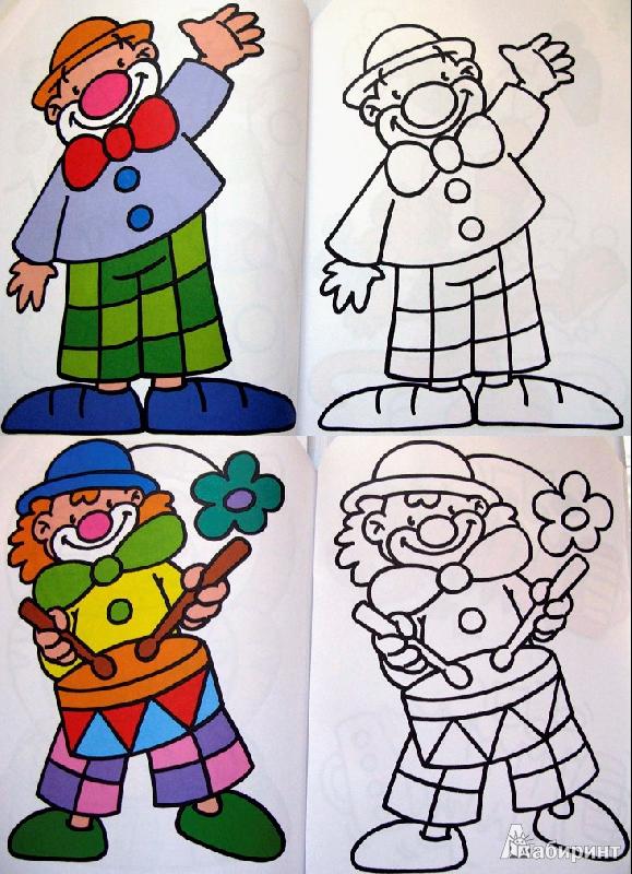 Иллюстрация 6 из 8 для раскраска для
