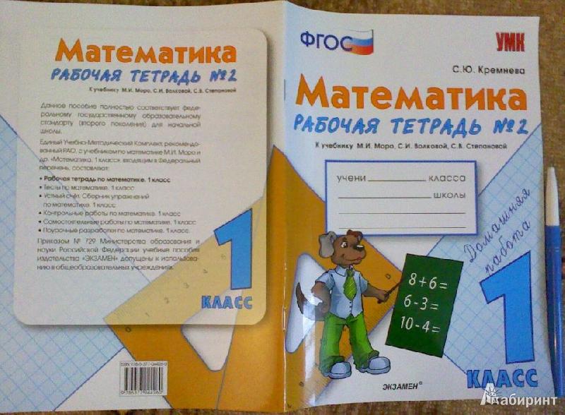 Для книги математика 1 класс рабочая