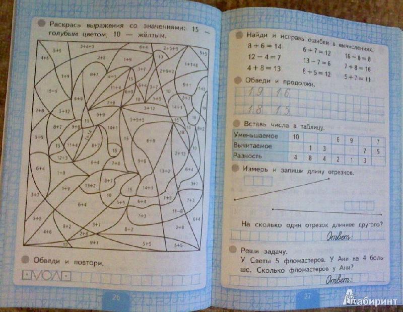 Скачать рабочую тетрадь по математике