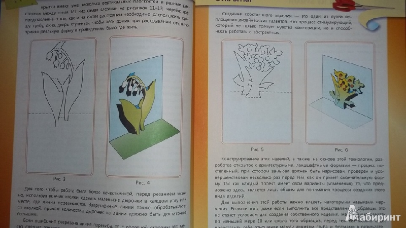 Из 11 для книги технология поделки