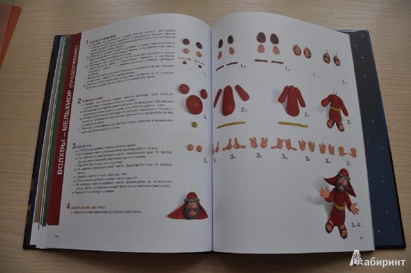 Иллюстрация 14 из 38 для книги секреты