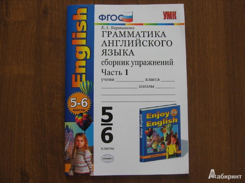 5 грамматике гдз класс английские учебник. по
